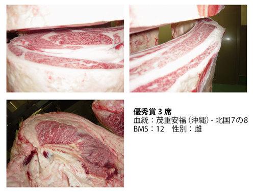 http://agjapan.co.jp/wagyu/images/shige-oki-3-thumb.jpg